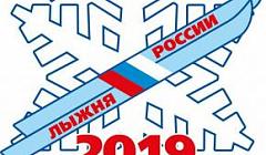 """""""Лыжня России-2019"""" в Ардатовском муниципальном районе"""