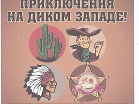 Приключения на диком западе!