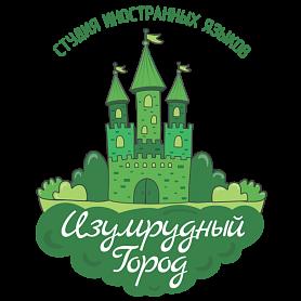 Студия иностранных языков «Изумрудный город» приглашает на мастер-класс по чтению на английском