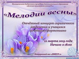 """""""Мелодии весны"""" Отчетный концерт скрипичного отделения и учащихся по общему фортепиано 22 марта начало в 18:00 Концертный зал ДМШ №2"""