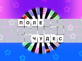 """Экологическая игра """"Поле Чудес""""(март 2019)"""