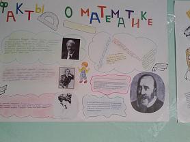 """Геометрия вокруг нас"""