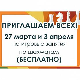 БУКВАРЁНОК приглашает на бесплатные занятия по шахматам