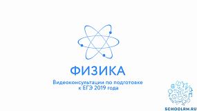 Видеоконсультации ЕГЭ-2019 по физике