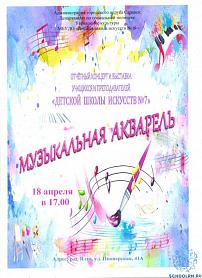"""Отчетный концерт """"Музыкальная акварель"""""""