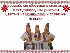 Тотальный диктант на мокшанском языке