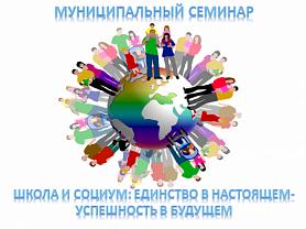 Муниципальный семинар заместителей директоров по воспитательной работе « Школа и социум: единство в настоящем – успешность в будущем»