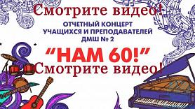 """Всем! Всем! Всем! Смотрите видео отчётного концерта ДМШ №2 - 2019 """"НАМ - 60!""""."""