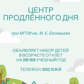 Центр продленного дня объявляет набор детей на 2019-2020 уч. год