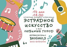 """ВНИМАНИЕ !!! Отчётный концерт отделения """"Эстрадное искусство"""" и ВИА """"Любимый город""""."""