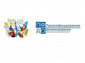 Начало приема заявлений на получение сертификатов ПФДО