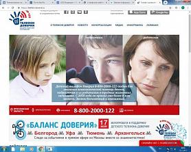 Всероссийская  акция «Баланс доверия»