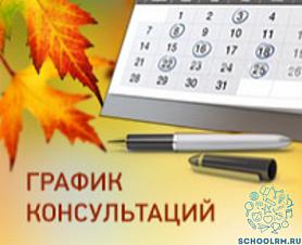 Ознакомьтесь с расписанием консультаций для ОГЭ и ЕГЭ.