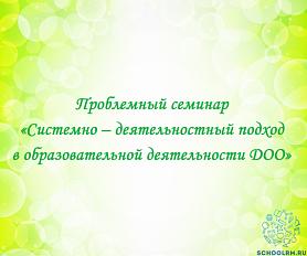Проблемный семинар «Системно – деятельностный подход в образовательной деятельности ДОО».
