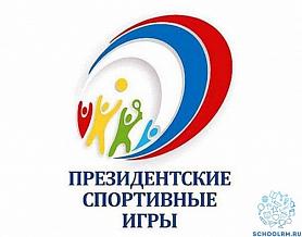 Муниципальный этап соревнований «Президентские спортивные игры»