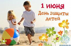 Программа праздничных мероприятий, посвященных Международному Дню защиты детей в городском округе Саранск