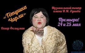 """""""Тётушка Чарли"""" Дмитрия Маркина"""