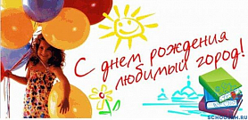 С Днем рождения, Саранск!