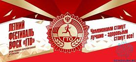 Муниципальный этап Летнего фестиваля ГТО