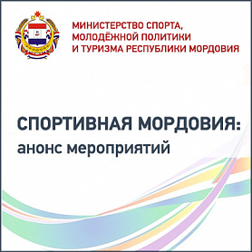 Спортивная Мордовия в июле: анонс мероприятий