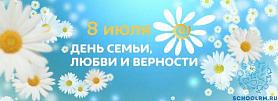 """""""День семьи , любви и верности"""""""