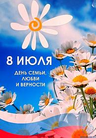 Мероприятие «День семьи, любви и верности»