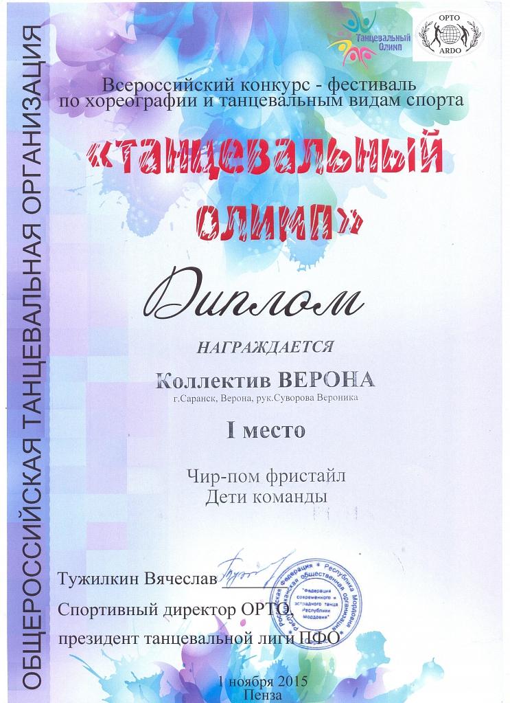 Поздравления на танцевальном конкурсе