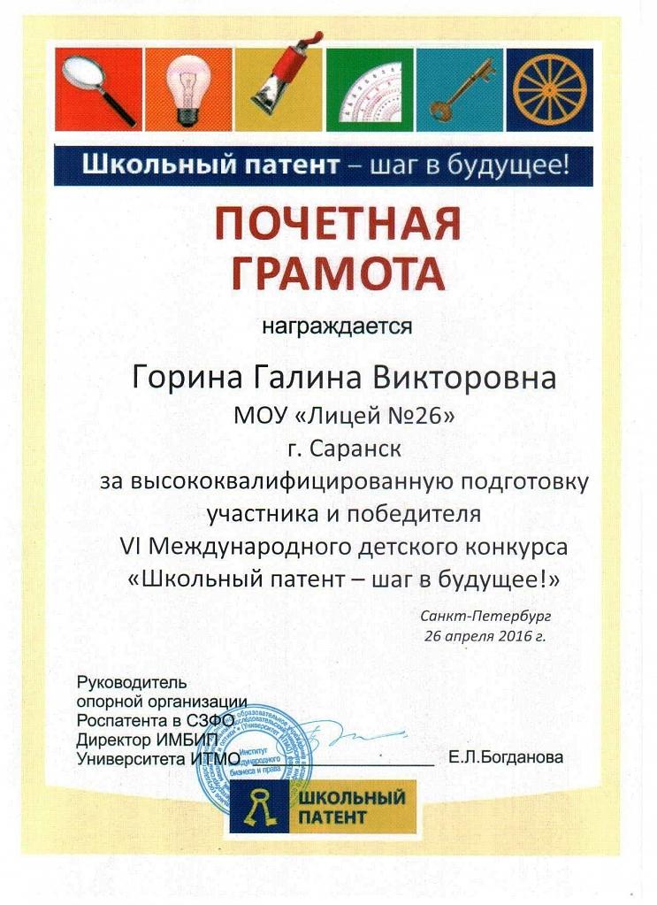 Международный конкурс школьный патент
