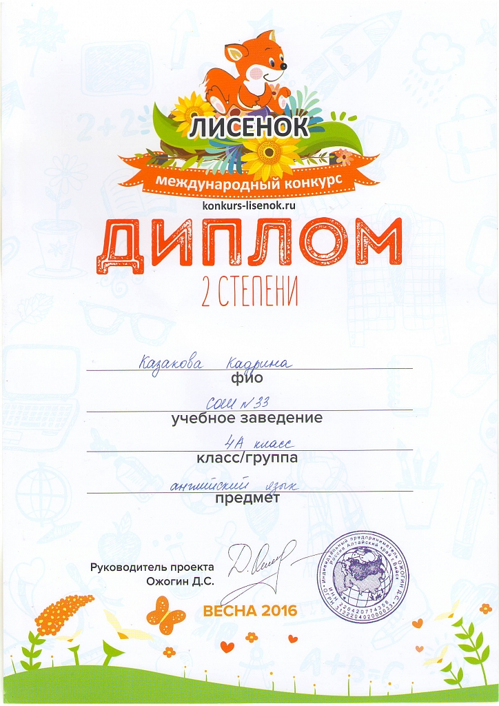 Лисёнок конкурс для младших школьников