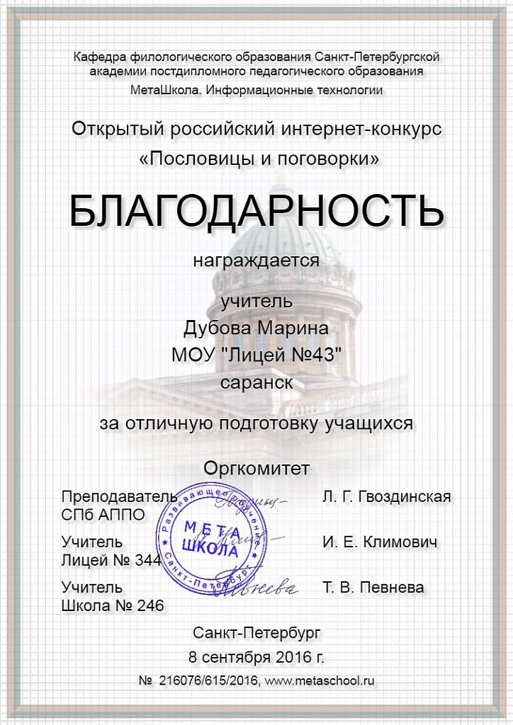 Гдз по русский 4 класса номер 246 часть 1 год 2017 тамара.г