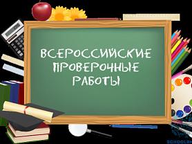 Всероссийские проверочные работы. График проведения.