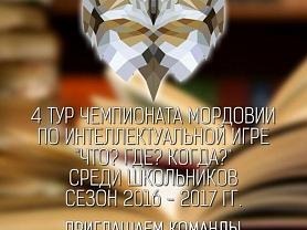 """4 тур Чемпионата Мордовии по интеллектуальной игре """"Что? Где? Когда?"""""""