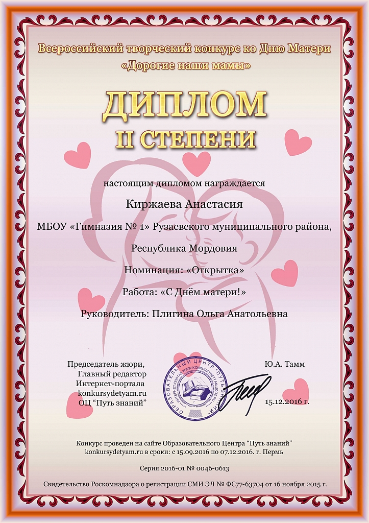 Всеросийский конкурс к дню матери
