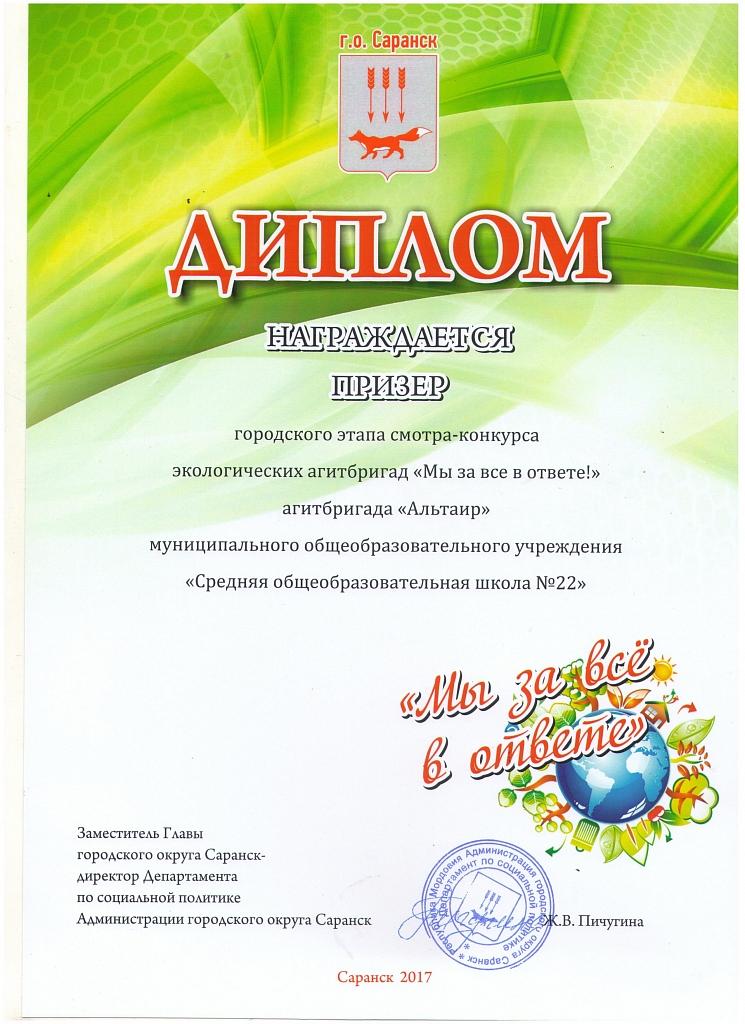 Положение конкурса агитбригад по экологии
