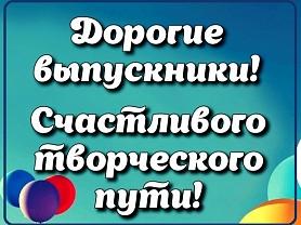 Выпускной вечер - 2017 (24.05.2017)