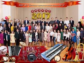 Фото выпускников 2017 года