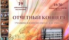 Отчетный концерт  учащихся и преподавателей ДМШ 2 - 19 04 2017