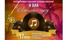 """Отчетный концерт отделения """"Эстрадное искусство"""" и ВИА """"Любимый город"""" ДМШ 2 Саранска 2017"""