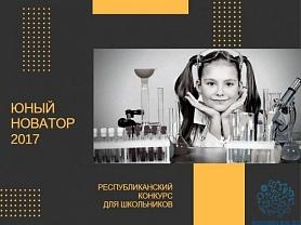 """Республиканский конкурс для школьников """"Юный новатор 2017"""""""