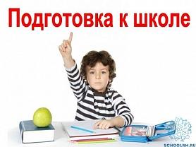 """""""Как мотивировать школьника на новый учебный год"""""""