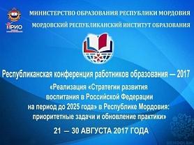 Республиканская конференция работников образования - 2017