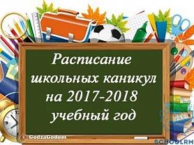 Школьные каникулы в 2018 учебном году (осенние,зимние,весенние). Расписание