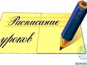 """Расписание занятий МБУДО """"ДХШ № 4"""" на 2017 - 2018  учебный год"""