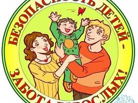 Месячник безопасности детей!
