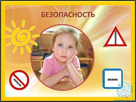 Месячник безопасности детей