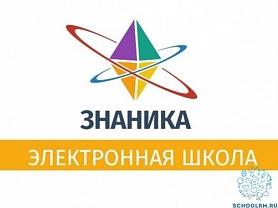 Электронной школой Знаника (ООО «Электронной школа») проводится традиционная Всероссийская неделя мониторинга