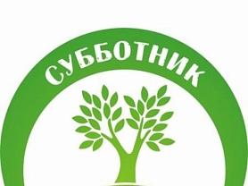 Субботники 2017 - 2018 учебный год