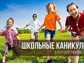 О рекомендуемых сроках каникул в общеобразовательных организациях Республики Мордовия в 2017/2018 учебном году