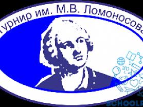 """Анонс мероприятия """"Турнир имени М.В. Ломоносова"""""""