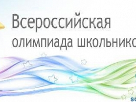 Школьный этап Всероссийской олимпиады школьников в 2017-2018 учебном году